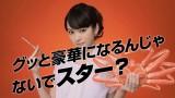 桐谷美玲が出演するジェットスターのCM「グルメ」篇