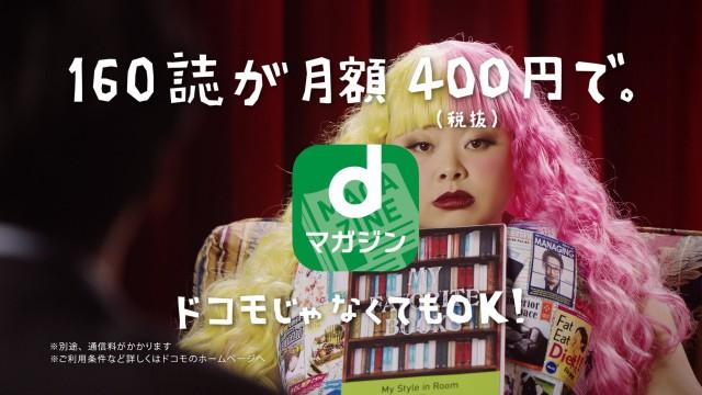 渡辺直美が世界的スターに!?dマガジン「インタビュー」篇