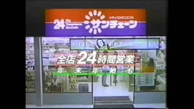 1985年に放送されたサンチェーンのCM