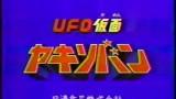 30秒で完結するヒーロー物!UFO仮面ヤキソバン!?