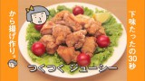 日本食研CM 唐揚げ作りのCM