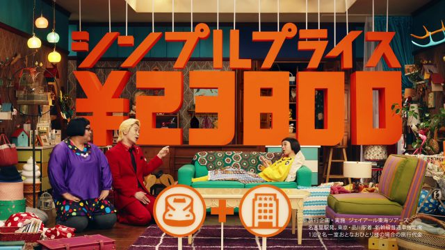 三戸なつめ、メイプル超合金が出演するトーキョーブックマークのCM「東海篇」