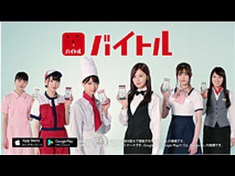 乃木坂46が出演するバイトルのCM「アプリダンス」「かわいい制服」篇