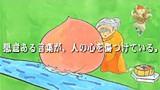 ACジャパンが炎上CMを制作!? 「桃太郎」篇