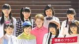 私立恵比寿中学が出演するクレアラシルのCM「リバイバル-しかも」篇
