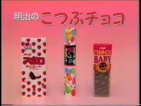 明治製菓こつぶチョコCM